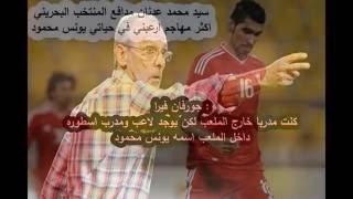 ماذا قالوا مشاهير العالم عن اللاعب العراقي يونس محمود HD