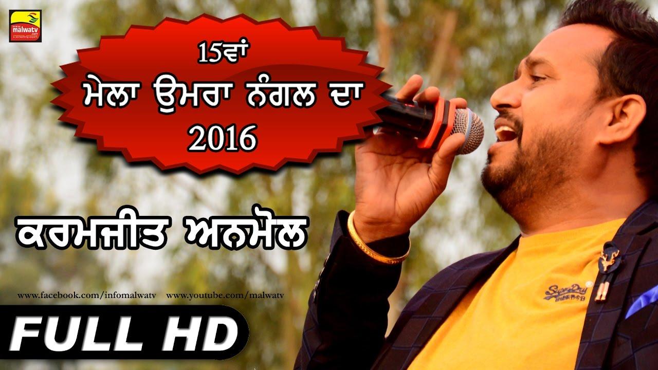 KARAMJIT ANMOL | LIVE at UMRA NANGAL (Amritsar) | 15ਵਾਂ ਉਮਰਾ ਨੰਗਲ ਮੇਲਾ - 2016 | NEW LIVE | Full HD |
