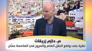 م. حازم زريقات - نظرة على واقع النقل العام والمرور في العاصمة عمّان