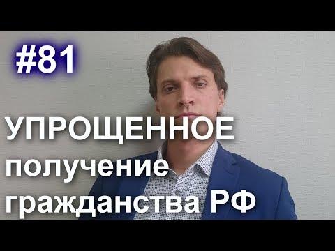 #81 Упрощенное получение гражданства России 2018. Носитель русского языка. Упрощенный порядок