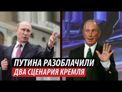 Путина разоблачили. Раскрыты