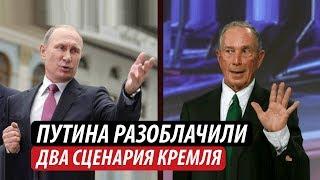 Путина разоблачили. Раскрыты два сценария Кремля