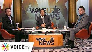 Wake Up News 9 สิงหาคม 2562