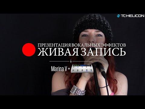 VoiceLive 3 -  Русская презентация Марина В.
