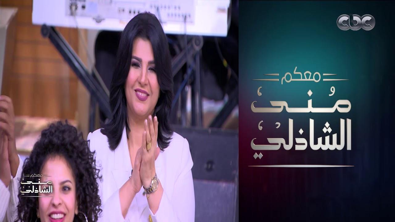 ياللي شمس الدنيا تضحك لما تطلع ضحكة منك .. أحمد جمال مع منى الشاذلي