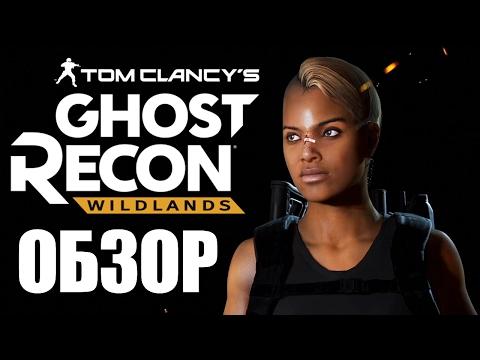 ЗАКРЫТЫЙ БЕТА-ТЕСТ - Tom Clancys Ghost Recon: Wildlands