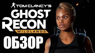 ЗАКРЫТЫЙ БЕТА-ТЕСТ - Tom Clancy's Ghost Recon: Wildlands