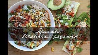 FOOD BOOK - простые веганские рецепты на завтрак, обед и ужин. ПП рецепты