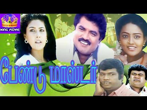 Sarathkumar,Goundamani,Senthil,K S Ravikumar,Mega Hit Tamil Full Comedy H D Movie