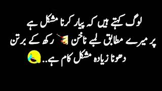 Funny Poetry and Quotes in Urdu 25