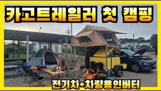 카고트레일러 첫 1박 전기차 캠핑!! / 코나ev + …