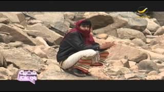 #قضية_رأي_عام: قرى تهامة قحطان تقبع خارج إطار الزمن وخلف خط التنمي