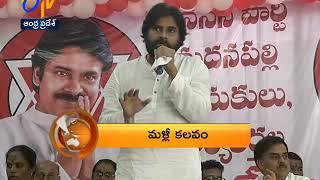 8 PM   360   News Headlines   5th December 2019   ETV Andhra Pradesh