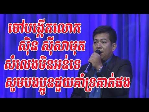 ចៅបង្កើតលោក - ស៊ិន ស៊ីសាមុត - sin sisamuth Grandson - ចម្រៀងគ្រួសារខ្មែរ - Khmer family song