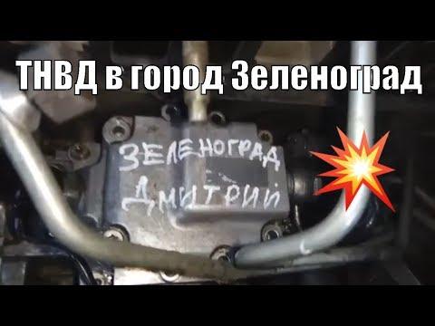 Исправленный доработанный ТНВД из города Зеленоград для Дмитрия