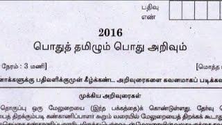TNPSC GROUP 4 old Question Paper General Tamil டிஎன்பிஎஸ்சி க்ரூப் 4 தேர்வு விடைகள்