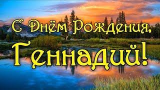 С Днем Рождения Геннадий! Поздравления С Днем Рождения Геннадию. С Днем Рождения Геннадий Стихи