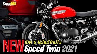 Triumph Speed Twin 2021 กับ 5 ไฮไลต์ใหม่ที่สายซิ่งต้องชอบใจ ∣ SuperBike Thailand
