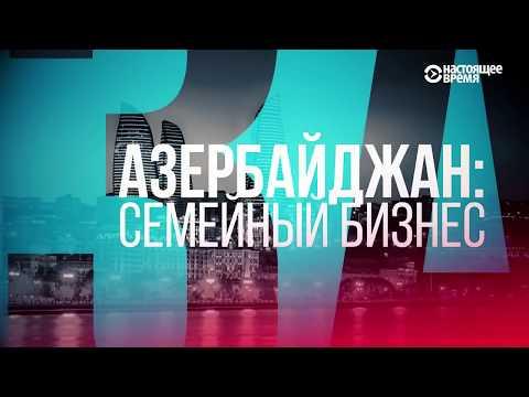 Азербайджан: семейный бизнес