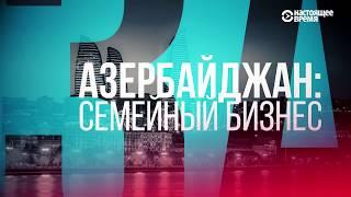 Азербайджан семейный бизнес  ЗА КАДРОМ СОБЫТИЙ