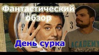 ФАНТАСТИЧЕСКИЙ ОБЗОР #5 ДЕНЬ СУРКА