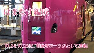【車窓】キハ261系ST-5101(はまなす編成)オホーツク1号札幌→岩見沢
