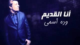 مهرجان أنا القديم - حسين غاندي   جديد 2016