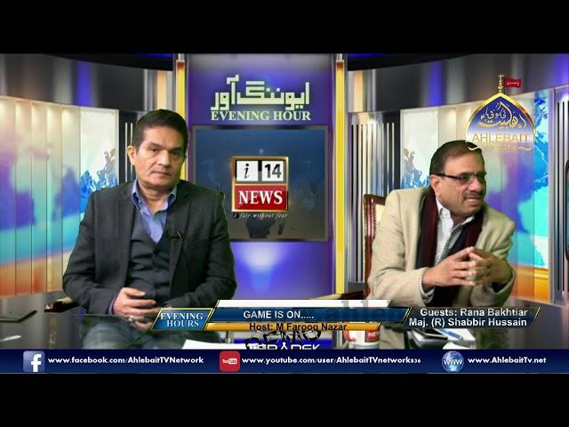 Evening Hour with Farooq Nazar I Major Shabbir HussainI Rana Bukhtiar I 17 01 2019