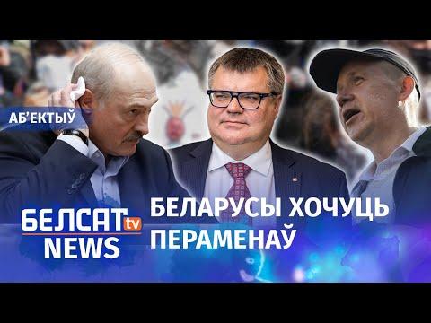Вотум недаверу Лукашэнку. Навіны 6 чэрвеня | Вотум недоверия Лукашенко
