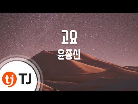 GOYO 고요_Yoon Jong Shin 윤종신(With 정준일)_TJ노래방 (Karaoke/lyrics/romanization/KOREAN)