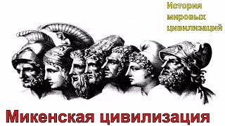 Микенская цивилизация (рус.) История мировых цивилизаций