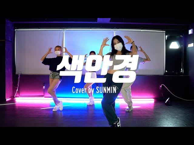 [잠실댄스학원] KPOP COVER DANCE 케이팝 커버댄스 | STAYC - 색안경