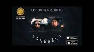 Неизвестность ft  Ноггано - Улыбнись (премьера трека 2017)