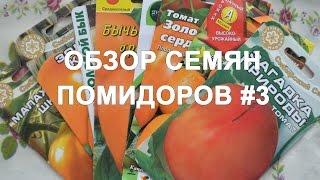 Обзор сортов семян помидоров (томатов) #3