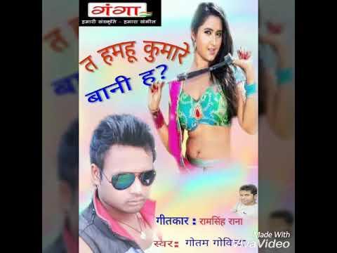 भोजपुरी mp3 song त हमहु कुमारे वानी रे singar Harish kumar chaudhray