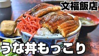 茨城県古河市「文福飯店」うな丼もっこり