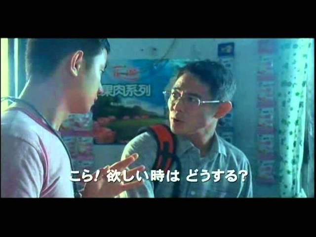 映画『海洋天堂』予告編