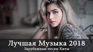 Best Music 2017 2018 ♫ Foreign songs Hits ♫ Popular Songs Play Free 2018