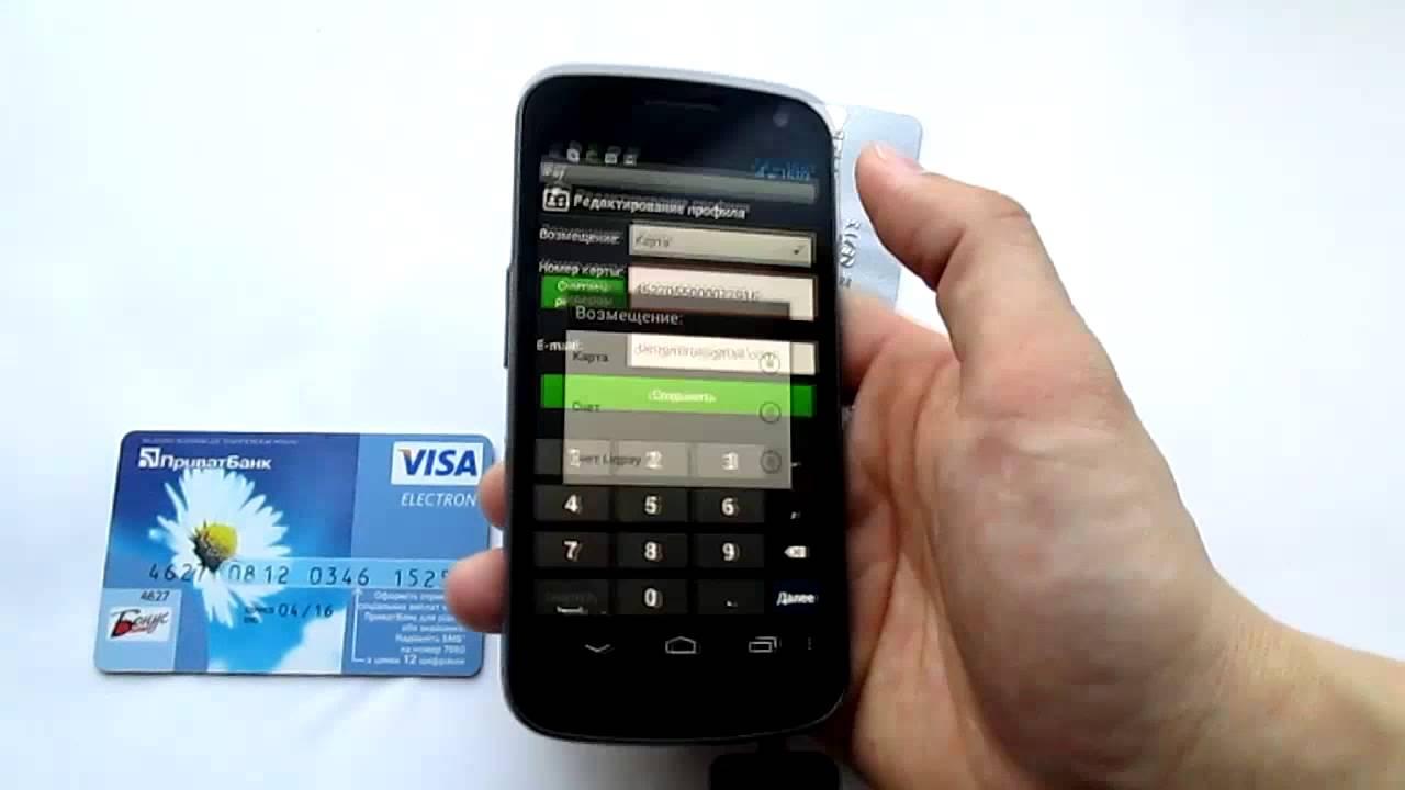 Приложения для андроид оплата