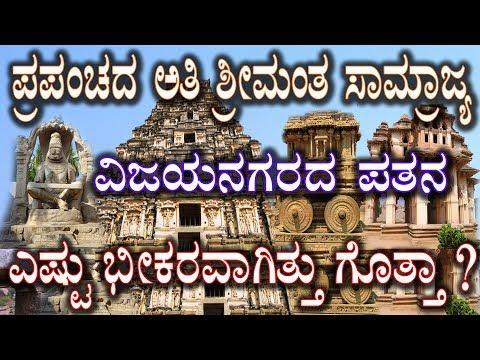 ವಿಜಯನಗರ ಸಾಮ್ರಾಜ್ಯದ ಪತನ ಎಷ್ಟು ಭೀಕರವಾಗಿತ್ತು ಗೊತ್ತಾ ? vijayanagara samrajya in kannada