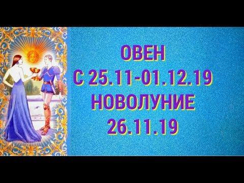 ОВЕН. Таро прогноз на неделю с 25 ноября по 1 декабря 2019 г. Новолуние 26.11.19 в Стрельце.