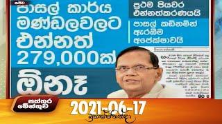 Paththaramenthuwa - (2021-06-17) | ITN Thumbnail