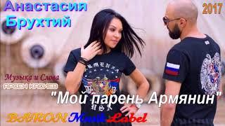 "Анастасия Брухтий ""Мой парень Армянин""автор Арсен Касиев"
