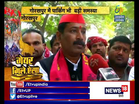 मेयर मिले ऐसा 2017 - Gorakhpur - Uttar Pradesh Municipal Corporation Election Special 14th Nov 2017