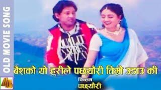 Baisako Yo Hurile Pachhewri   Pachhewri Movie Song   Shiv Shrestha   AB Pictures Farm   B.G Dali