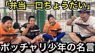 【野球部 昼メシあるある】仲間の弁当を食い荒らす部員…チームに1人はいるよねw thumbnail