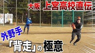 上宮高校直伝!外野手「背走」の極意!守備範囲が恐ろしく広がる! thumbnail