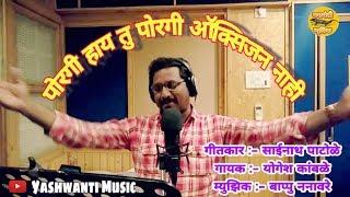 Porgi Haay Tu Porgi Oxygen Nahi - Marathi Songs 2019 | New Marathi Making Song | Sainath, Yogesh