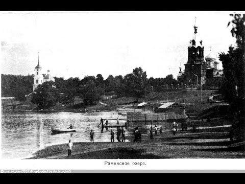 Город Раменское.  Из прошлого в наши дни. 1870 - 2017 гг.