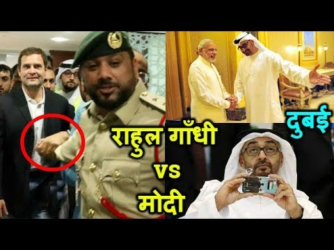 Rahul Gandhi vs Modi Dubai, UAE trip. Who is first choice of